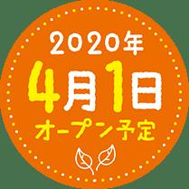 2020年4月1日オープン予定!
