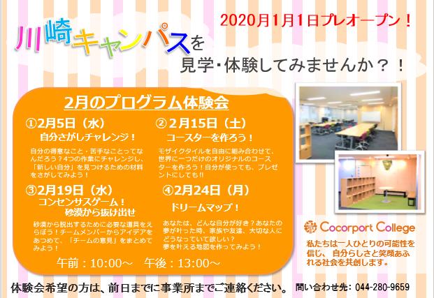 【川崎キャンパス】2月のプログラム体験会!!