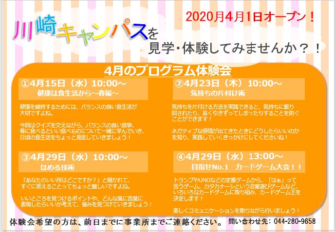 【川崎キャンパス】4月のプログラム体験会!!