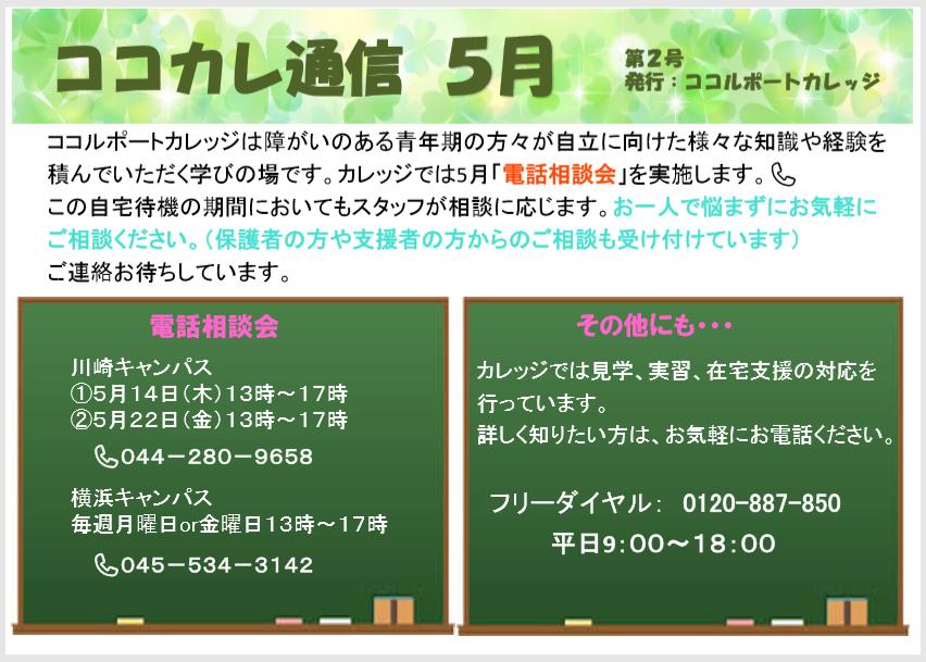 ココカレ通信5月号!!!