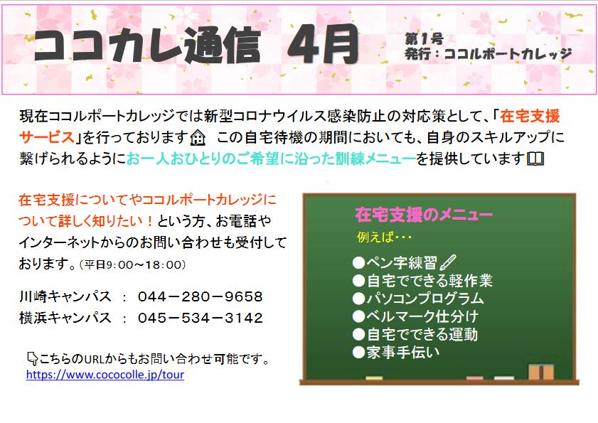 ココカレ通信4月号!!!